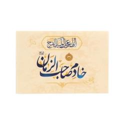 کارت دعوت  طرح مذهبی خادم صاحب الزمان کد 20001786 بسته 10 عددی