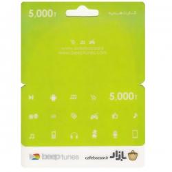 کارت هدیه 5,000 تومانی خرید اپلیکیشن و موسیقی از Cafe Bazaar و Beep Tunes