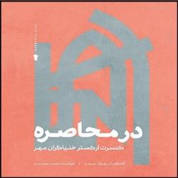 کنسرت در محاصره اثر محمد معتمدی