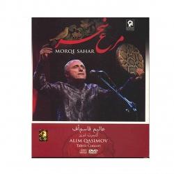 کنسرت مرغ سحر – عالم قاسماُف