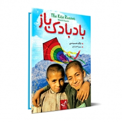 کتاب بادبادک باز اثر خالد حسینی انتشارات ندای معاصر