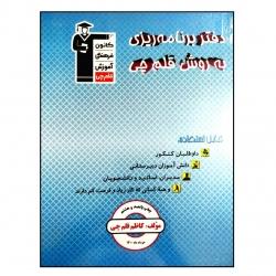 کتاب دفتر برنامه ریزی ویرایش 1400 اثر کاظم قلم چی انتشارات کانون فرهنگی آموزش قلم چی