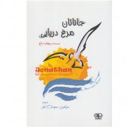 کتاب جاناتان مرغ دریایی اثر ریچارد باخ انتشارات کتاب پارس
