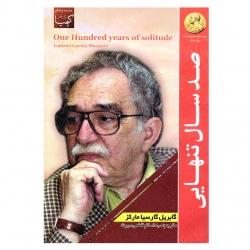 کتاب صد سال تنهایی (صدسال تنهایی ) اثر گابریل گارسیا مارکز نشر عصر جوان 100
