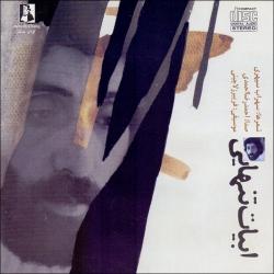 کتاب صوتی ابیات تنهایی اثر احمدرضا احمدی