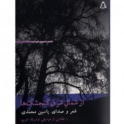 کتاب صوتی از شمال شرق گنجشک ها – یاسین محمدی