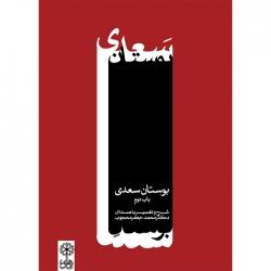کتاب صوتی بوستان سعدیاثر محمدجعفر محجوب نشر ماهور