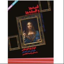 کتاب صوتی قصهها و افسانهها اثر لئوناردو داوینچی نشر ماه آوا