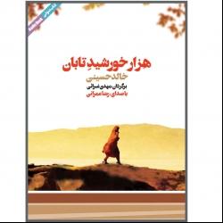 کتاب صوتی هزار خورشید تابان اثر خالد حسینی نشر ماه آوا