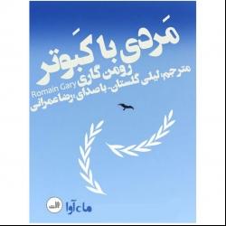 کتاب صوتی مردی با کبوتر اثر رومن گاری نشر ماه آوا