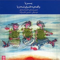 کتاب صوتی پریا و قصه ی دخترای ننه دریا