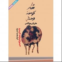 کتاب صوتی شکار گوسفند وحشی اثر هاروکی موراکامی نشر ماه آوا