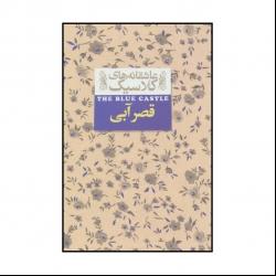 کتاب عاشقانه های کلاسیک قصر آبی اثر لوسی ماد مونتگمری نشر افق