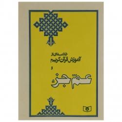 کتاب عم جزء خلاصه ای از آموزش قرآن کریم اثر عباس مصباح زاده انتشارات قدیانی