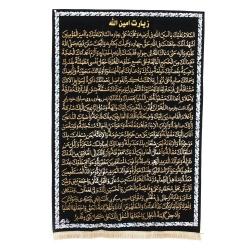 کتیبه مدل زیارت امین الله کد 4000861
