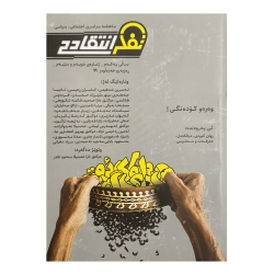 ماهنامه تفکر انتقادی به زبان کردی و فارسی شماره 2 و 3