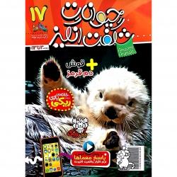 مجله حیوانات شگفت انگیز شماره 17
