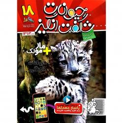 مجله حیوانات شگفت انگیز شماره 18