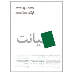 مجله مدیریت ارتباطات شماره 135