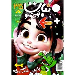مجله نبات کوچولو شماره 35