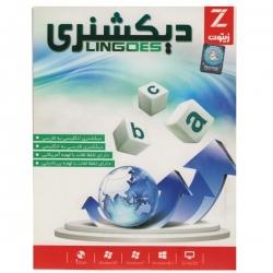 مجموعه نرم افزار Lingoes Dictionary