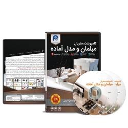 مجموعه نرم افزاری کامپوننت مبلمان و مدل های آماده نشر پارس