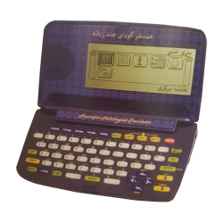 مترجم جیبی مدل EP7500-V
