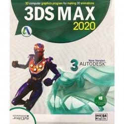 نرم افزار  3DS Max  2020 نشر نوین پندار