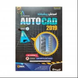 نرم افزار آموزش AutoCad 2019 سطح پیشرفته پروژه محور نشر نوین پندار