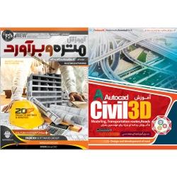 نرم افزار آموزش CIVIL 3D نشر پدیا سافت به همراه نرم افزار آموزش متره و برآورد نشر پدیده