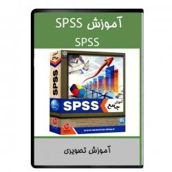نرم افزار آموزش SPSS نشر دیجیتالی هرسه