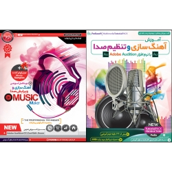 نرم افزار آموزش آهنگ سازی و تنظیم صدا با نرم افزار Adobe Audition نشر پدیا سافت به همراه نرم افزار آموزش آهنگ سازی و ویرایش صدا MUSIC Maker نشر پدیده