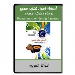 نرم افزار آموزش اصول تغذیه صحیح در ماه مبارک رمضان نشر هرسه
