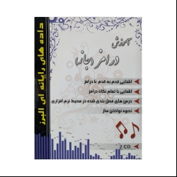 نرم افزار آموزش درامز  نشر البرز