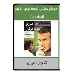 نرم افزار آموزش فوتبال توسط دیوید بکهام نشر دیجیتالی هرسه