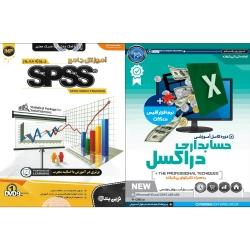 نرم افزار آموزش حسابداری در اکسل نشر پدیده به همراه نرم افزار آموزش پروژه محور SPSS نشر نوین پندار