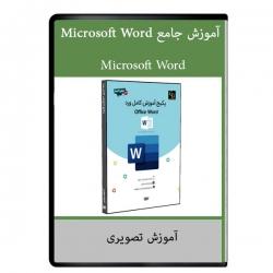 نرم افزار آموزش جامع Microsoft Word نشر دیجیتالی هرسه