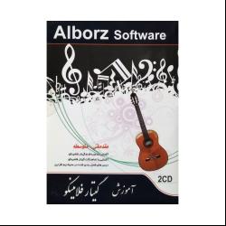 نرم افزار آموزش مقدماتی و متوسط گیتار فلامینکو نشر البرز