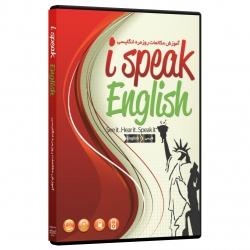 نرم افزار آموزش مکالمات روزمره انگلیسی I Speak English انتشارات نرم افزاری افرند