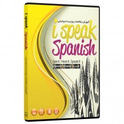 نرم افزار آموزش مکالمات روزمره اسپانیایی I Speak Spanish انتشارات نرم افزاری افرند
