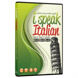 نرم افزار آموزش مکالمات روزمره ایتالیایی I Speak Italian انتشارات نرم افزاری افرند