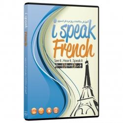نرم افزار آموزش مکالمات روزمره فرانسوی I Speak French انتشارات نرم افزاری افرند