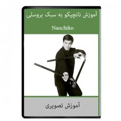 نرم افزار آموزش نانچیکو به سبک بروسلی فنون و تکنیک ها نشر دیجیتالی هرسه