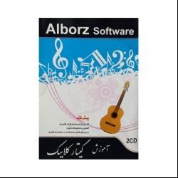 نرم افزار آموزش پیشرفته گیتار کلاسیک نشر البرز