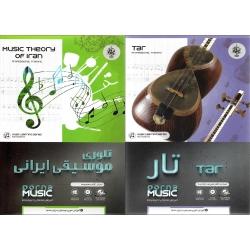 نرم افزار آموزش تار نشر درنا به همراه نرم افزار آموزش تئوری موسیقی ایرانی نشر درنا