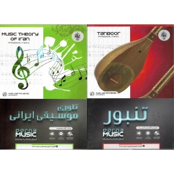 نرم افزار آموزش تنبور نشر درنا به همراه نرم افزار آموزش تئوری موسیقی ایرانی نشر درنا