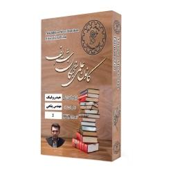 نرم افزار آموزش تصویری درس هیدرولیک نشر کانون علمی نخبگان شریف