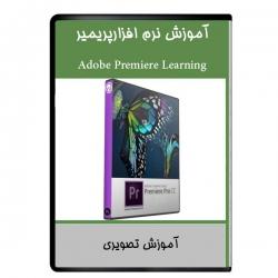 نرم افزار آموزش تصویری پریمیر Adobe Premiere Learning نشر دیجیتالی هرسه