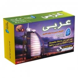 نرم افزار آموزش عربی رزتا استون نشر ابداع