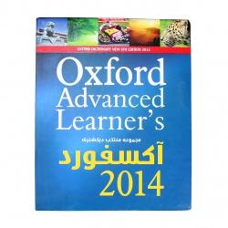 نرم افزار آموزش 2014 oxford نشر نیلوفر آبی